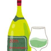 1997年ワイン