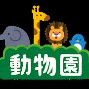 【愛知県版】入園料金が安い動物園ベスト5