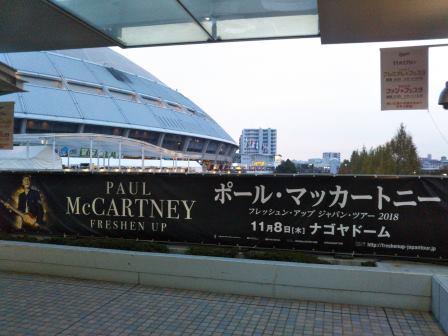 ポールマッカートニージャパンツアーinナゴヤドームは最高でした!