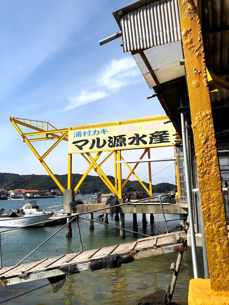 マル源水産という牡蠣小屋の食べ放題がめっちゃ美味くておすすめです!