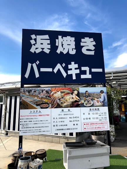 美浜にある魚太郎で実際にバーベキューをした素直な感想とは?