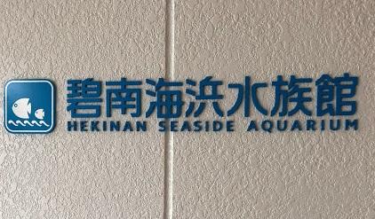 碧南海浜水族館へ実際に行ってきたので本音の口コミをレビューします
