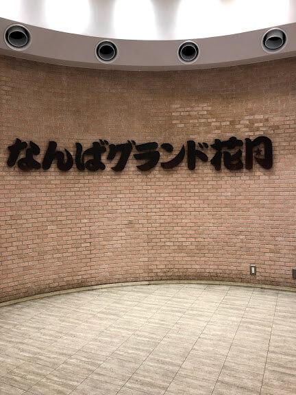 直江喜一さんが出演した吉本新喜劇をなんばグランド花月へ行って観てきた