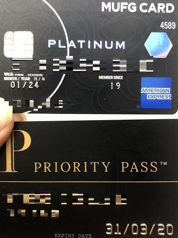 家族用にプライオリティパスを作るならmufgプラチナカードがNo.1